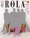 新潮社 その他 ROLA(ローラ) 2016年 03 月号の画像