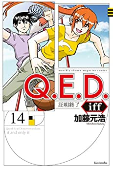 [加藤元浩]のQ.E.D.iff ―証明終了―(14) (月刊少年マガジンコミックス)