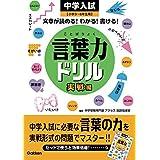 中学入試 言葉力ドリル 実戦編: 小学3~6年生用