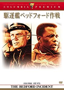 駆逐艦ベッドフォード作戦 [DVD]