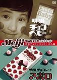 明治製菓CMコレクション 小粒チョコ・キッズ・ガム篇 [DVD]