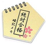 東京画鋲 金の絶対合格暗記メモ ZG-011メモ