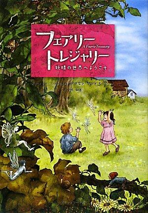 フェアリー・トレジャリー―妖精の世界へようこその詳細を見る