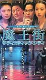 魔王街~サディスティック・シティ~ [VHS]