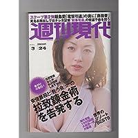 週刊現代 2007年3/24号