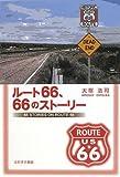 ルート66、66のストーリー