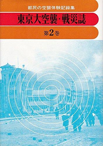 東京大空襲・戦災誌〈第2巻〉都民の空襲体験記録集 初空襲から8.15まで (1973年)
