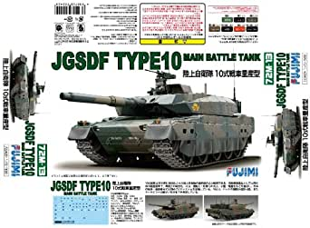 フジミ模型 1/72 ミリタリーシリーズNo.13 陸上自衛隊 10式戦車 量産型