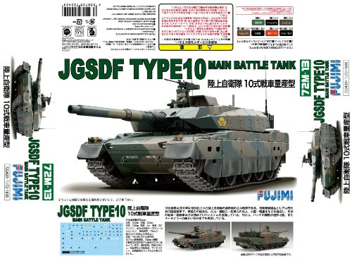 1/72 ミリタリーシリーズNo.13 陸上自衛隊 10式戦車 量産型
