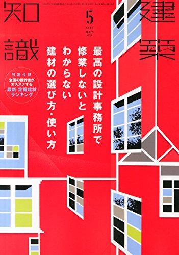 建築知識2015年5月号