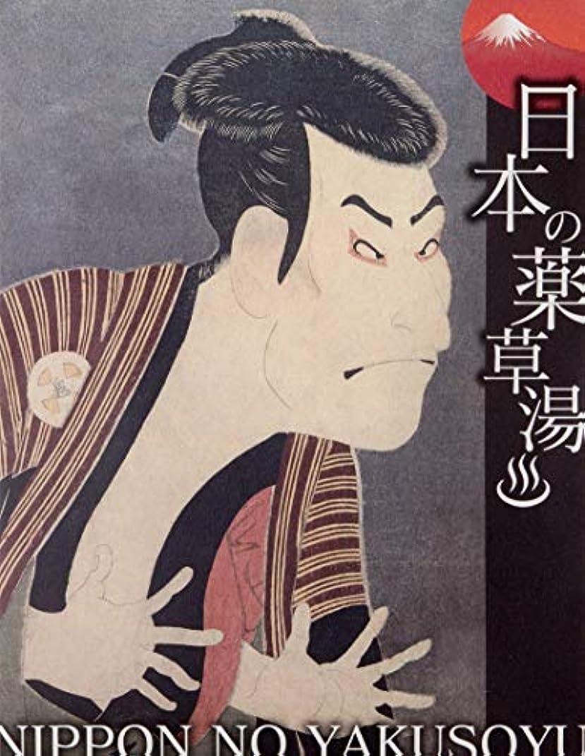樹皮フェリー聞く日本の薬草湯 三代目大谷鬼次の奴江戸兵衛