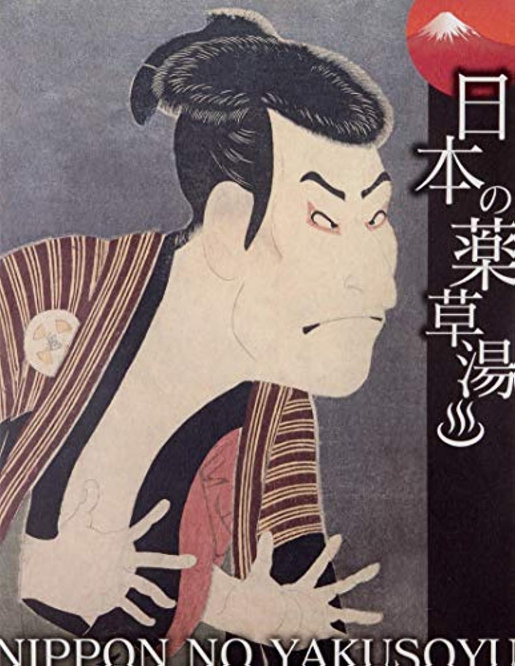 ローズ医薬品簡潔な日本の薬草湯 三代目大谷鬼次の奴江戸兵衛
