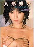 人形嫌い―フォト&エッセイ 蒼い時を超えて (1982年)