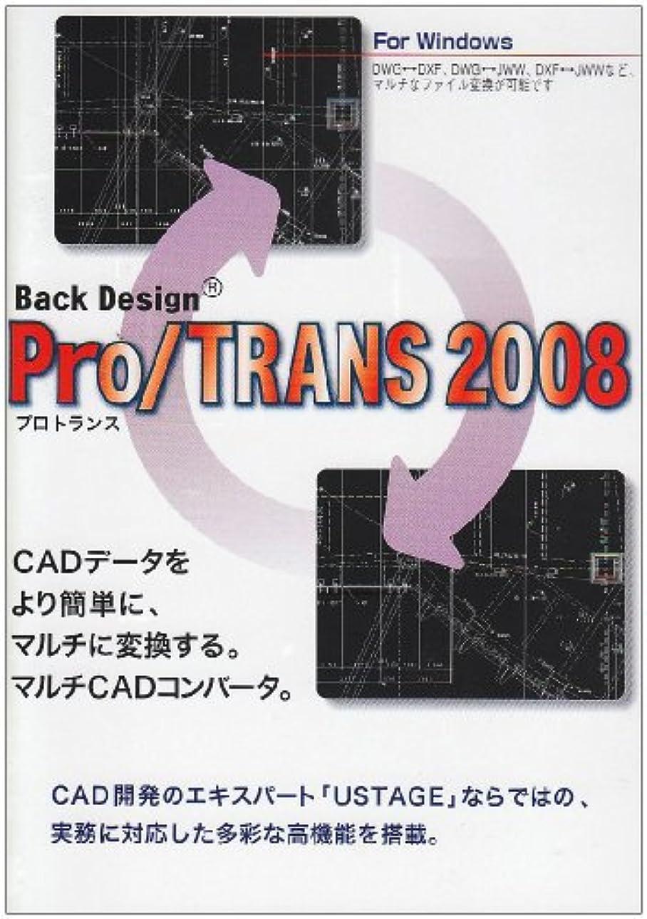 謝る抽選更新するPRO/TRANS 2008