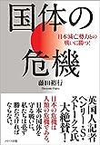 国体の危機 日本滅亡勢力との戦いに勝つ!