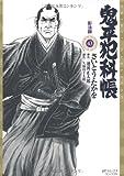 鬼平犯科帳 43 (SPコミックス)