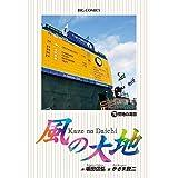 風の大地 (78) (ビッグコミックス)
