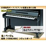 ピアノ用 防音&断熱タイプ 床補強ボード:吉澤 フラットボード静 FBS ベージュ/ピアノアンダーパネル