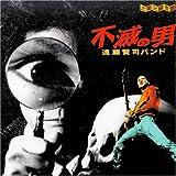 不滅の男 (REMASTER 盤)