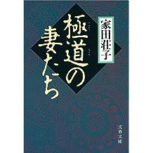 極道(ごくどう)の妻たち (文春文庫)