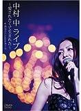 中村中 LIVE~愛されたくて生まれた~at 渋谷C.C.Lemonホール [DVD] 画像