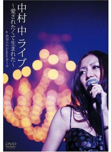 中村中 LIVE~愛されたくて生まれた~at 渋谷C.C.Lemonホール [DVD]の詳細を見る