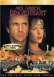 ブレイブハート [DVD] 画像