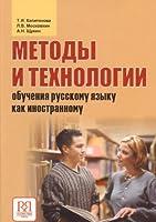 Metody i tekhnologii obucheniya russkomu yazyku kak inostrannomu
