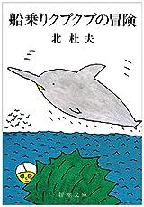 船乗りクプクプの冒険 (新潮文庫)