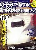 のぞみで得する新幹線最強活用ブック 2008年 8/7号 [雑誌]