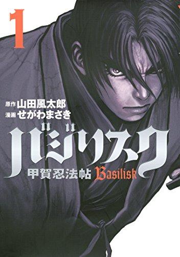 バジリスク?甲賀忍法帖?(1) (ヤングマガジンコミックス)