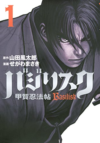 Amazon.co.jp: バジリスク~甲賀...