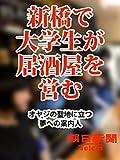 新橋で大学生が居酒屋を営む オヤジの聖地に立つ夢への案内人 (朝日新聞デジタルSELECT)