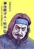 夢仕掛け人・秋山仁―日本グラフ理論誕生史談