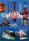 日本の秘境ツーリング―よりぬき「日本一を探す旅」 (エイ文庫)
