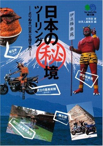 日本の秘境ツーリング―よりぬき「日本一を探す旅」 (エイ文庫)の詳細を見る