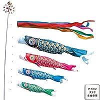 [徳永][鯉のぼり]庭園用[ポール別売り]大型鯉[7m鯉4匹][ゴールド鯉][五色吹流し][日本の伝統文化][こいのぼり]