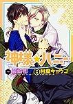 神様☆ハニー (あすかコミックスCL-DX)