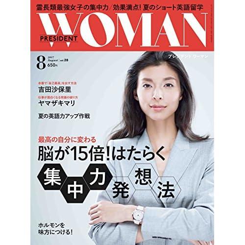 PRESIDENT WOMAN(プレジデント ウーマン)2017年8月号(脳が15倍! はたらく集中力&発想法)