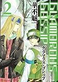 グラマラス・ゴシップ (2) (ウィングス・コミックス)