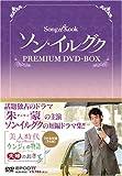 ソン・イルグク プレミアム DVD-BOX