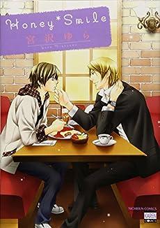 Honey Smile (ニチブンコミックス)