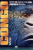 コンゴ [DVD]