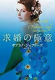 求婚の極意 ヘリオン・シリーズ3 (扶桑社BOOKSロマンス)