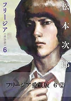 [松本 次郎]のフリージア愛蔵版 6 (2) (ビームコミックス)