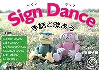 Sign Dance(サインダンス)―手話で歌おう