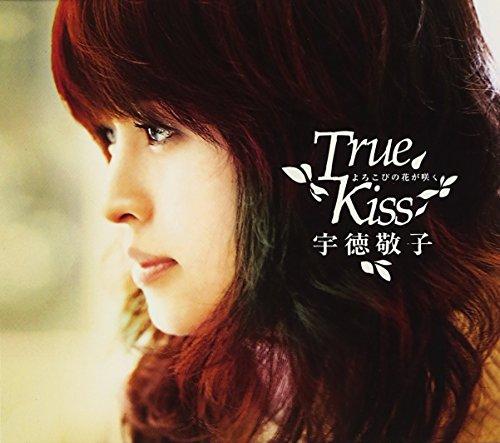 よろこびの花が咲く~True Kiss~