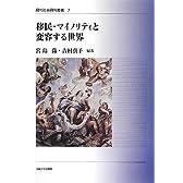 移民・マイノリティと変容する世界 (現代社会研究叢書)