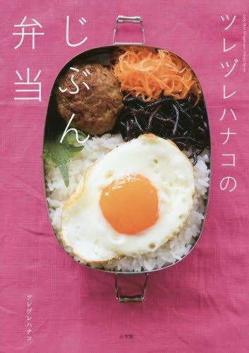 ツレヅレハナコの じぶん弁当の電子書籍なら自炊の森-秋葉2号店