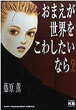 おまえが世界をこわしたいなら / 藤原 薫 のシリーズ情報を見る